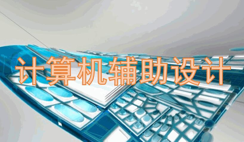 计算机辅助设计
